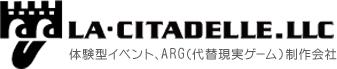 体験型イベント、ARG(代替現実ゲーム)制作会社ラ・シタデールLLC.